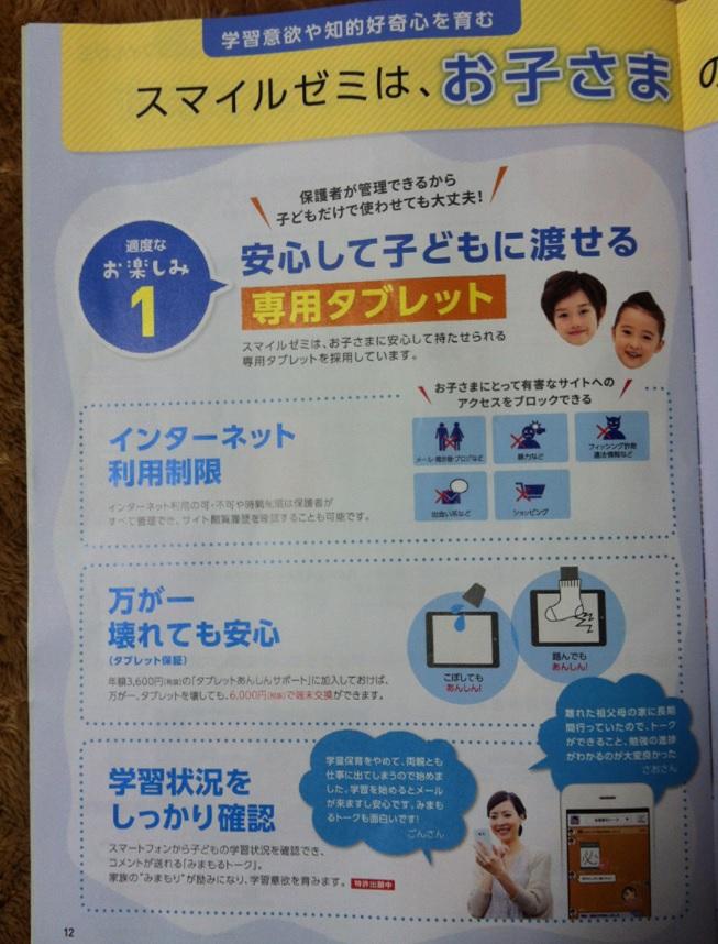 スマイルゼミのチラシ(小学生用)に掲載されていた「専用タブレットを使った学習」のイメージ画像