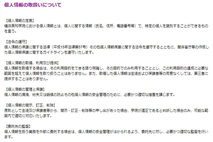 横浜英和小学校の説明会の申込みフォームで表示される「個人情報の取り扱いについて」の画像