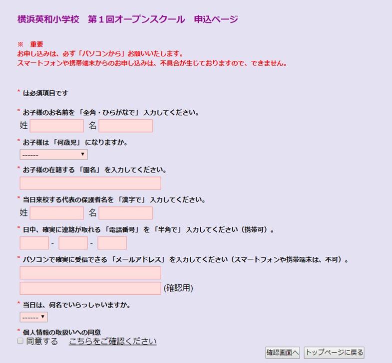 横浜英和小学校の説明会に申し込むための申込フォームの画像