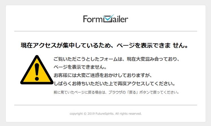 横浜英和小学校の説明会の申込画面にアクセスできなかった際のエラーページ(アクセス集中)