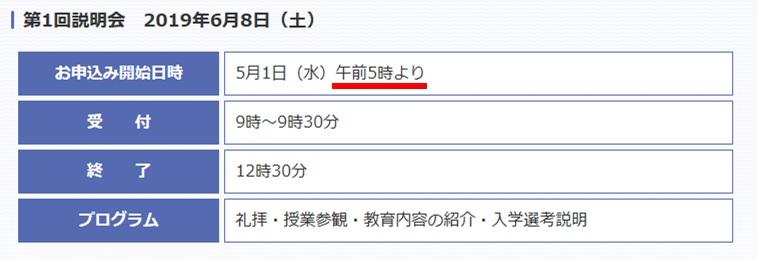 横浜英和小学校説明会の申込画面(拡大版)