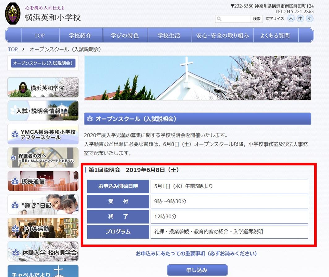 横浜英和小学校説明会の申込画面
