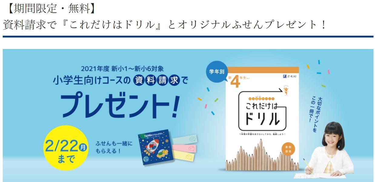 Z会 【期間限定・無料】資料請求で『これだけはドリル』とオリジナルふせんプレゼント