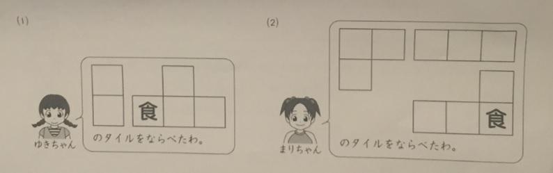 SAPIXの入室テストで出題された算数の回転問題(小学2年生10月)の問題①②のイメージ画像