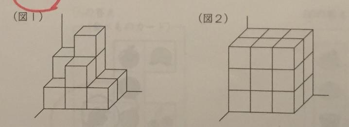 SAPIXの入室テストで出題された算数の空間把握問題(小学2年生10月)のイメージ画像