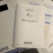 SAPIXの入室テスト後に郵送されてきた問題・回答・成績表(小学2年生10月)などのイメージ画像