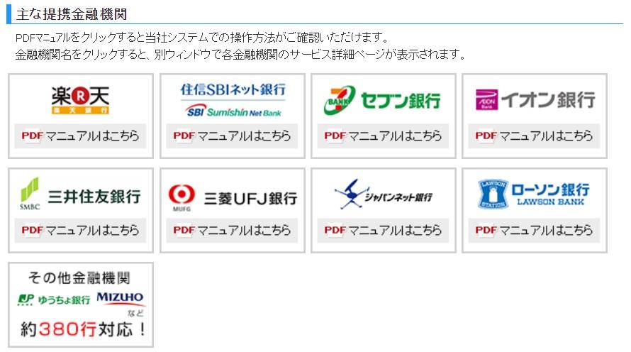 【JFX&ハピタスのキャンペーンで二重取り】JFXへの入金方法①クイック入金に対応しているネットバンキングのイメージ画像