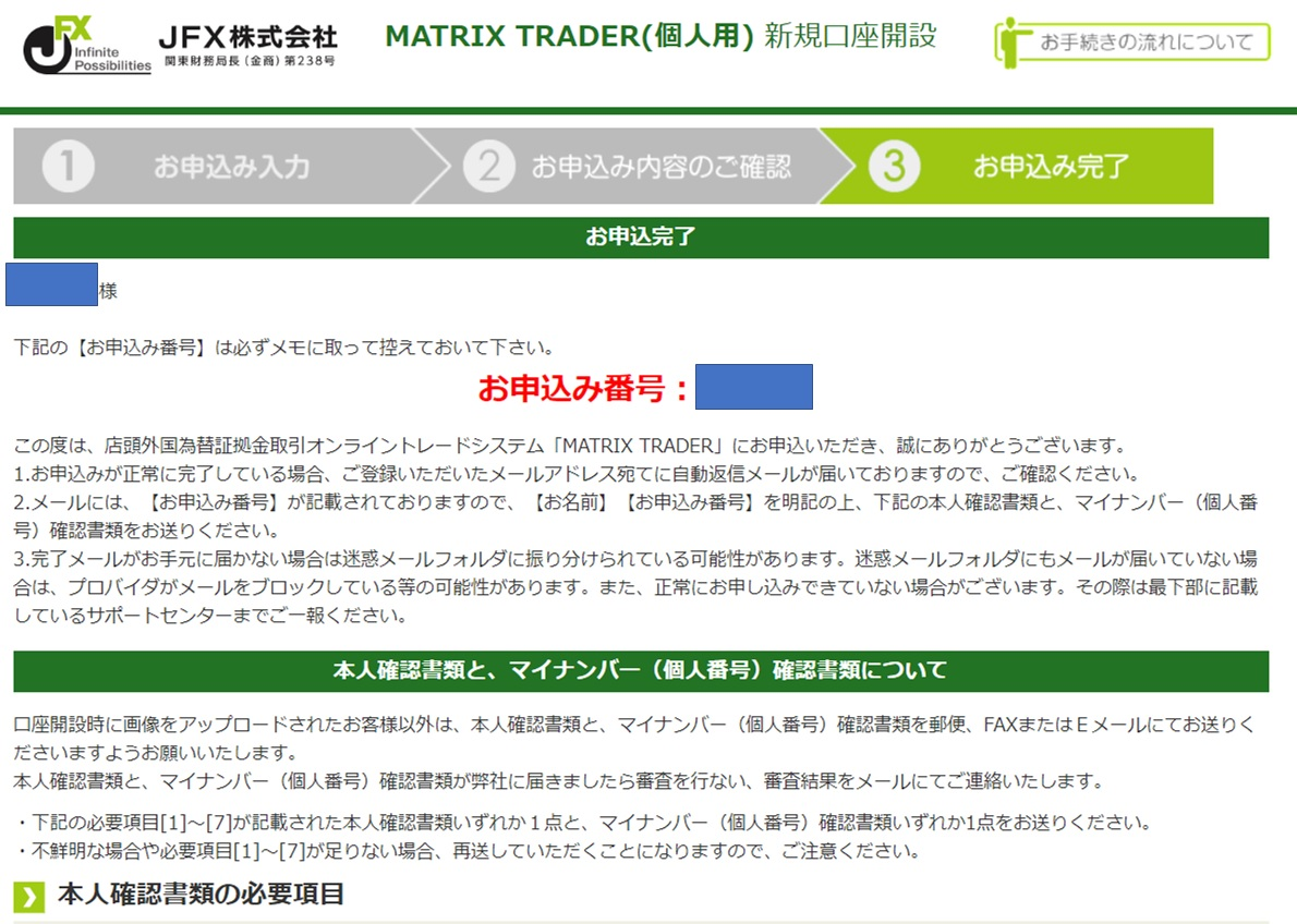 【JFX&ハピタスのキャンペーンで二重取り】申し込み完了画面のイメージ画像