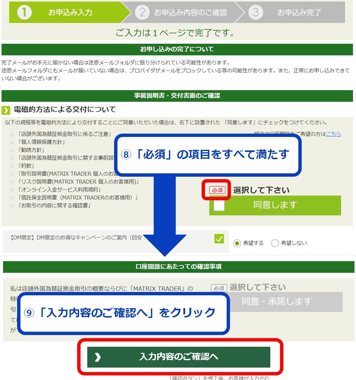 【JFX&ハピタスのキャンペーンで二重取り】JFXに無料登録する方法⑧~⑨「お申込み入力」画面で必須項目を満たしていくのイメージ画像