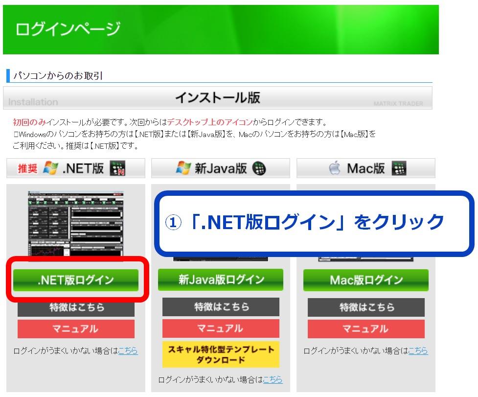 【JFX&ハピタスのキャンペーンで二重取り】JFXへの初回ログイン方法①JFXのログインページで「.NET版ログイン」をクリックするのイメージ画像