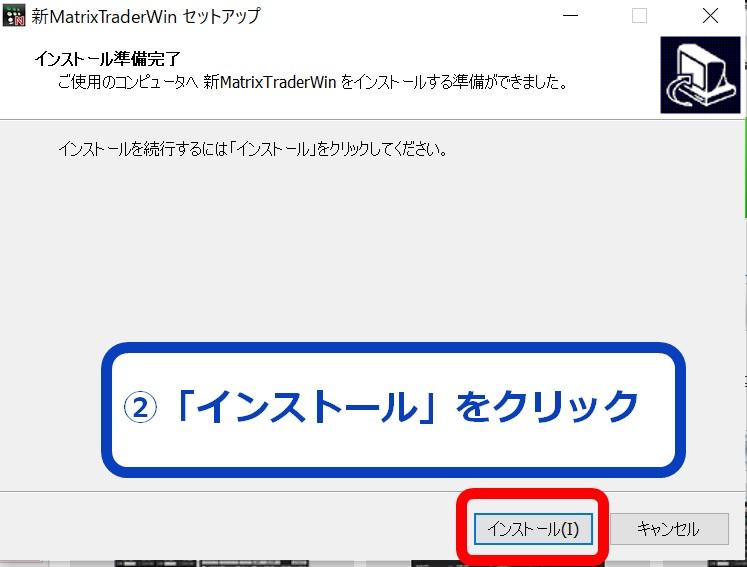 【JFX&ハピタスのキャンペーンで二重取り】JFXへの初回ログイン方法②「インストール」をクリックする際のイメージ画像