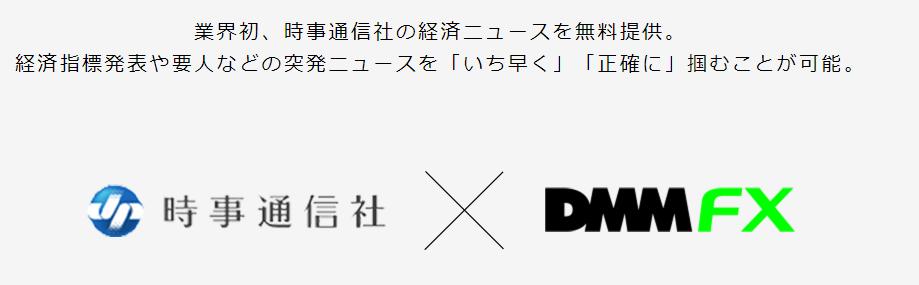 DMMF Xは業界初の時事通信社の経済ニュースを無料提供してくれるというイメージ画像