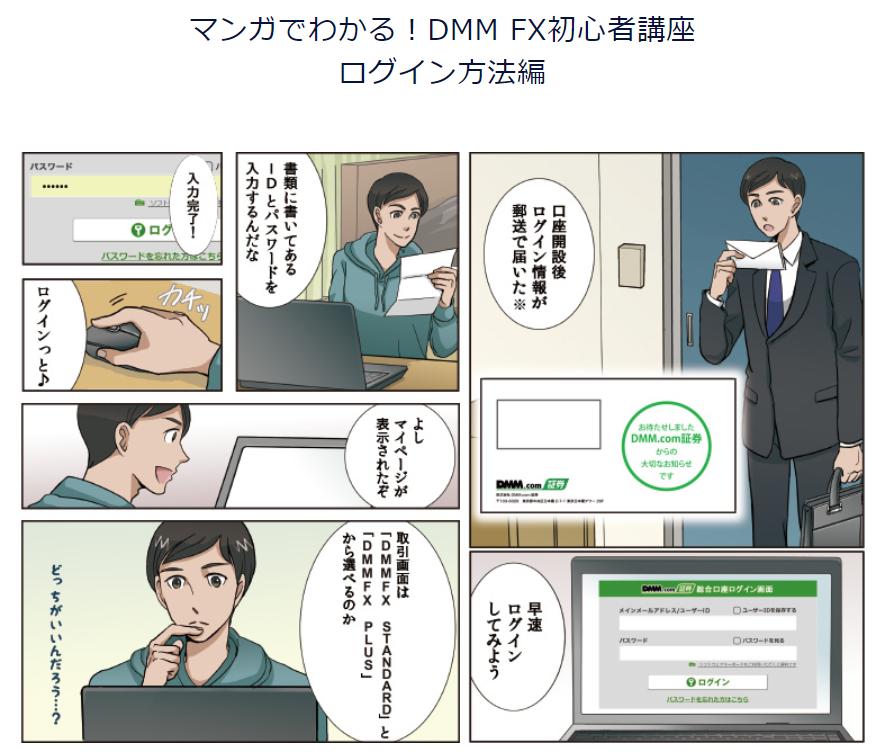 DMM FXの無料口座開設後に送付されるマンガに近いイメージの画像