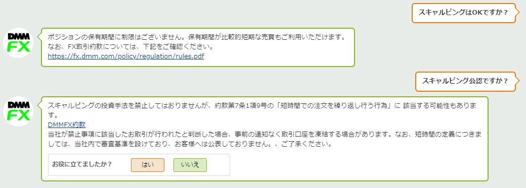 DMM FXに問い合わせた結果、DMM FXがスキャルピングを禁止していないイメージ画像