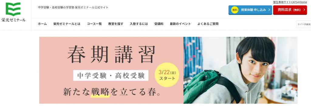 栄光ゼミナールのイメージ画像