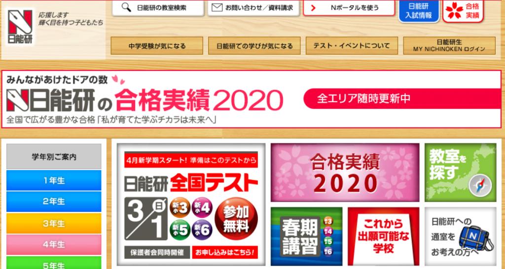 日能研のホームページのイメージ画像