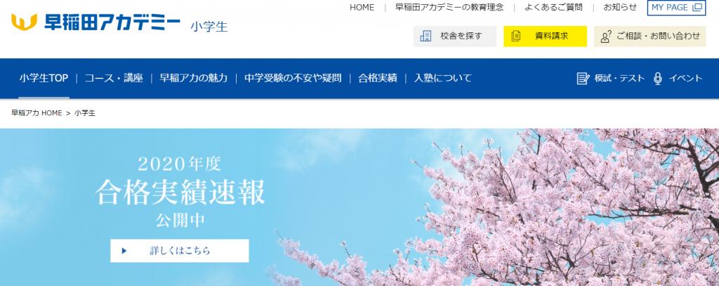 早稲田アカデミーの公式ホームページのイメージ画像