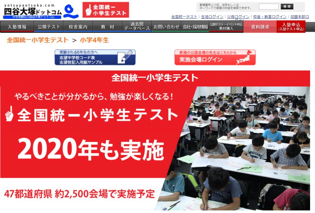 四谷大塚の全国統一小学生テストに関するホームページのイメージ画像