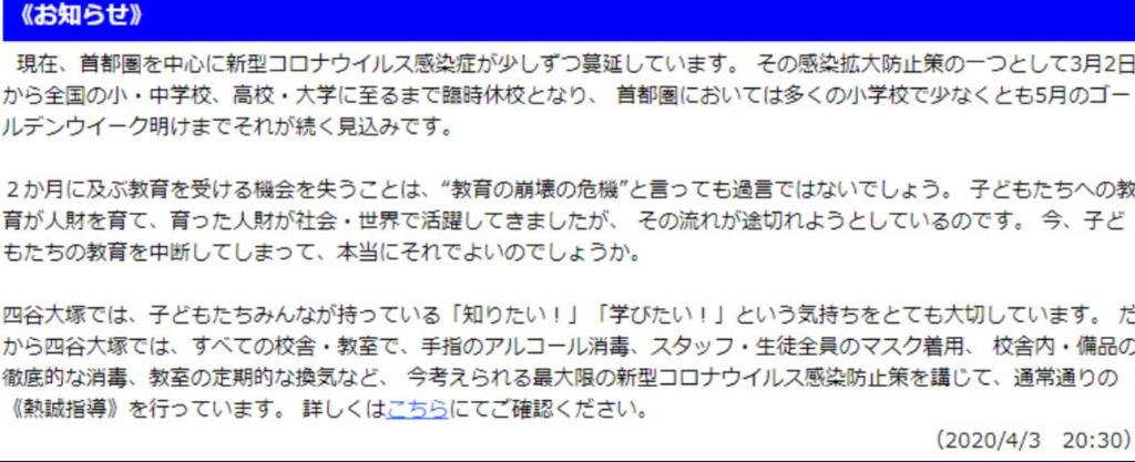 四谷大塚の悪評で見られた新型コロナ対策における対応方針に関する意気込みのイメージ画像