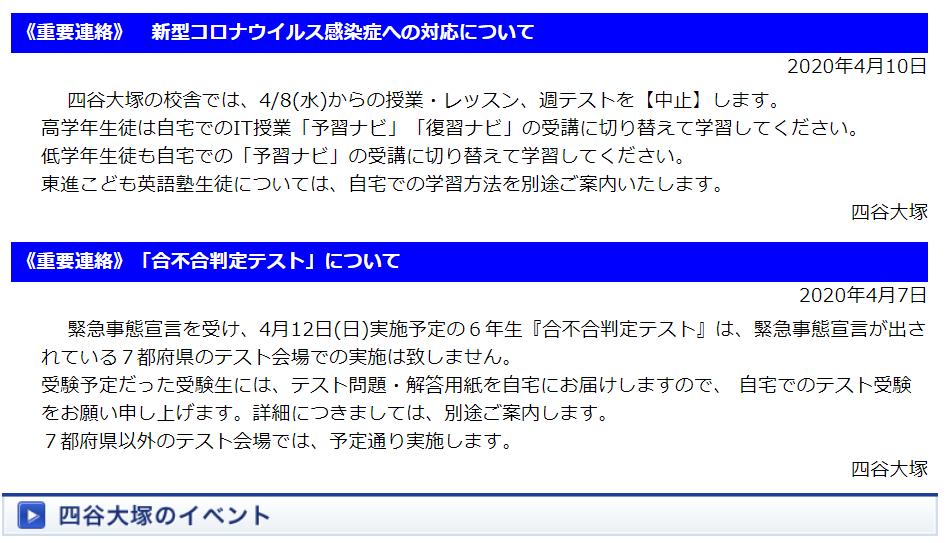 四谷大塚の新型コロナ対策への意気込みに関するお知らせが削除された様子を示すイメージ画像