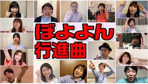 元気が出る動画の1番手「ぼよよん行進曲」(おかあさんといっしょ)のイメージ画像
