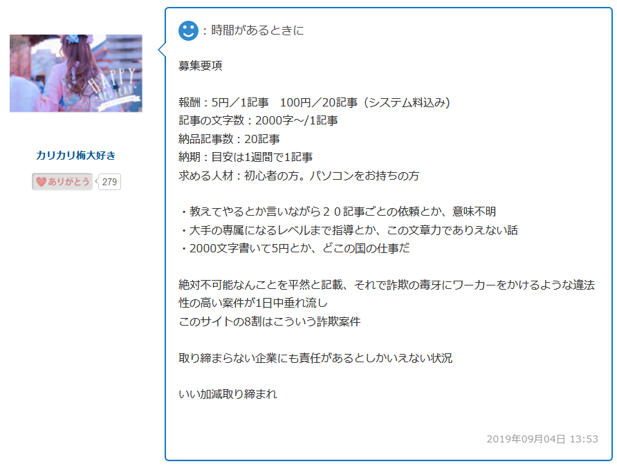 クラウドワークスのみんなのお仕事相談所に寄せられた「2000字5円」との案件に応募した人の口コミ画像