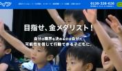 忍者ナインのホームページトップ画像