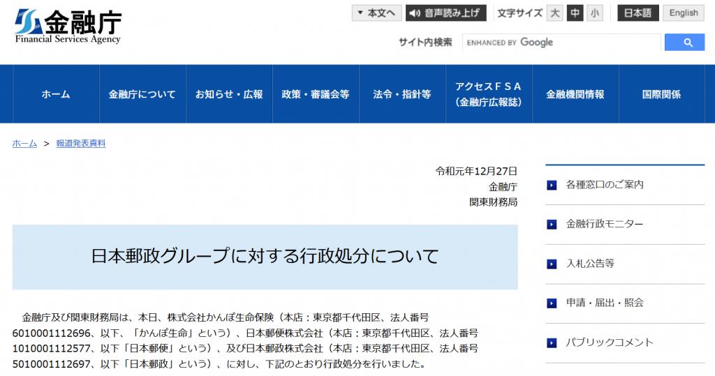 金融庁から日本郵政グループへの行政処分