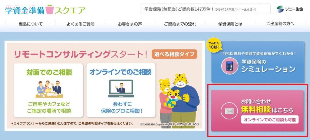 ソニー生命の学資保険トップページにおける資料請求ボタン