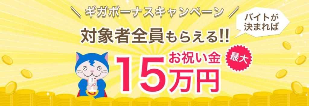 ギガバイトのお祝い金15万円キャンペーン