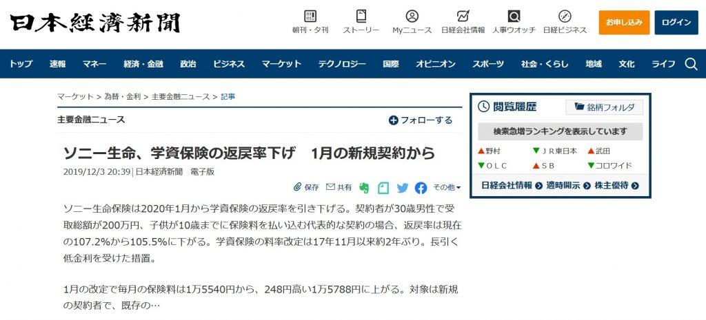 日本経済新聞によるソニー生命学資保険の返戻率低下に関する記事