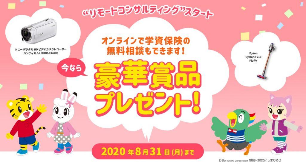 ソニー生命の学資保険におけるキャンペーン(2020年8月)