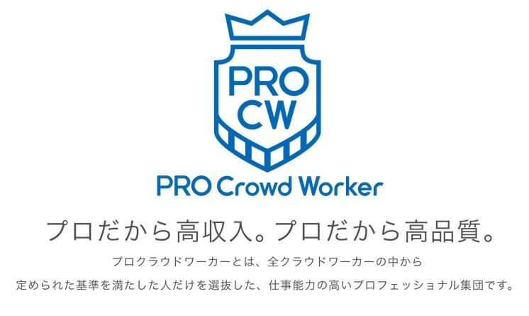 クラウドワークスのプロクラウドワーカー