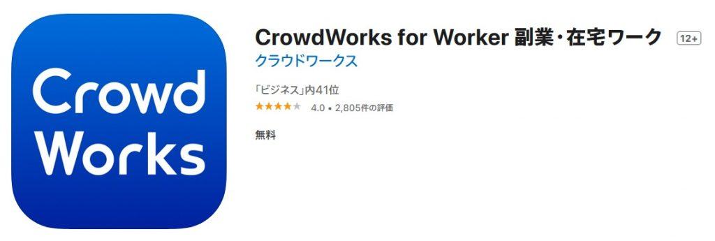 クラウドワークスのスマホアプリ