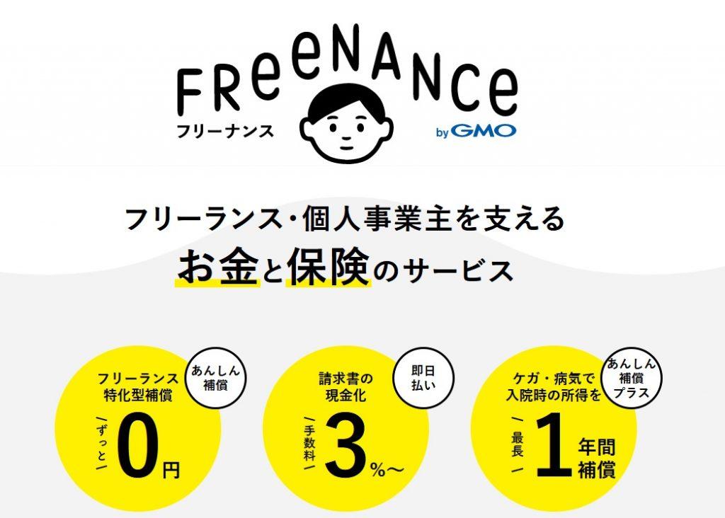 FREENANCE(by GMO)の公式トップ画面