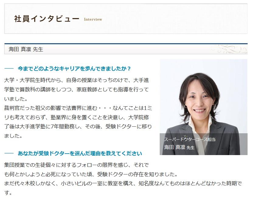 海田 真凜(うみだ まりん)先生の社員インタビュー