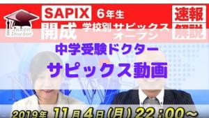 中学受験ドクターのサピックス解説動画