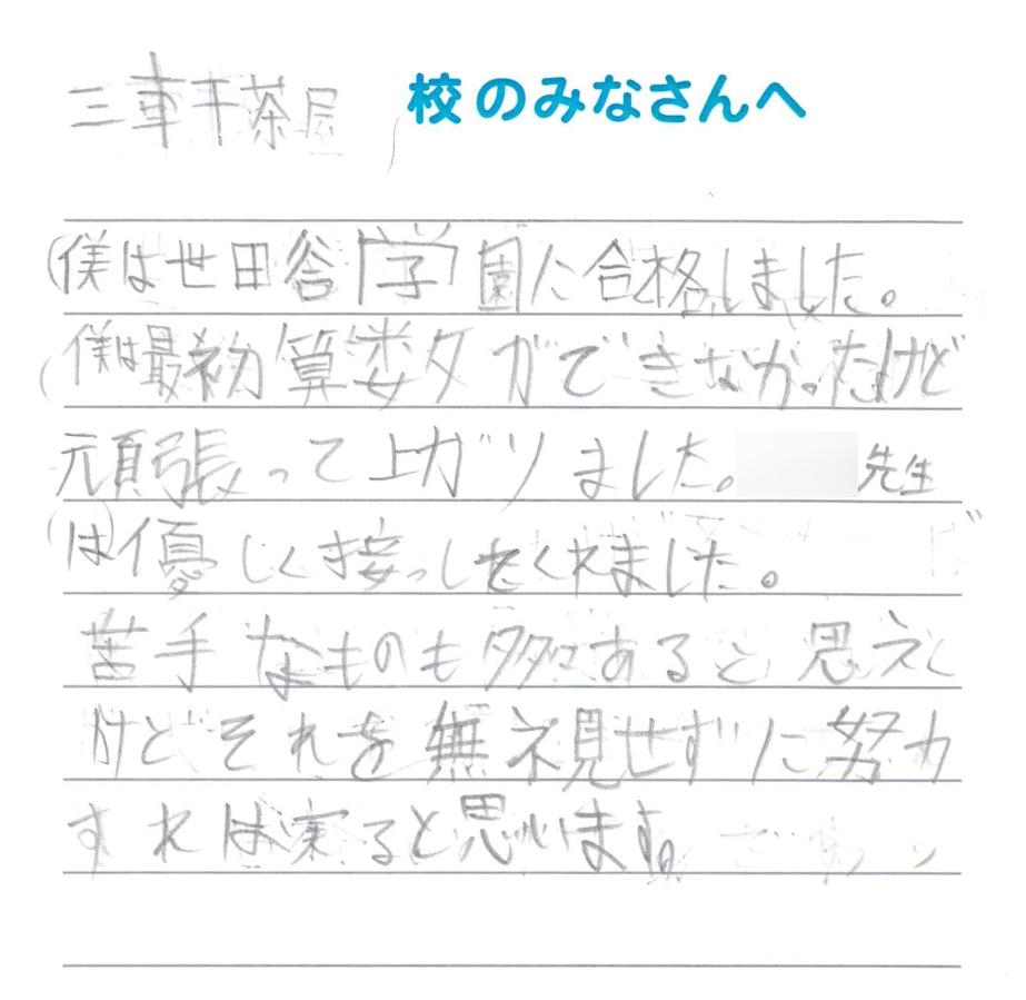 中学受験ドクター(三軒茶屋・池尻大橋校)の生徒の口コミ(原本)