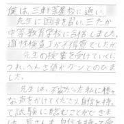 中学受験ドクター(三軒茶屋・池尻大橋校)の生徒の口コミ(原本)2-2