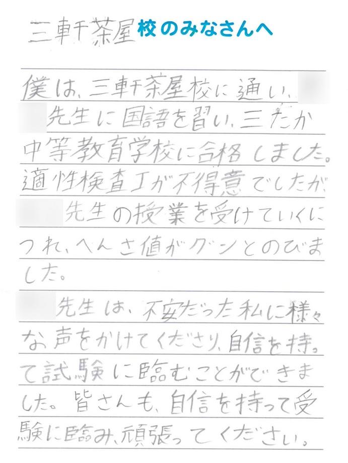 中学受験ドクター(三軒茶屋 池尻大橋校)の生徒の口コミ(原本)2