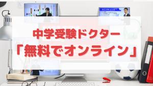 中学受験ドクターの解説動画「無料でオンライン」のまとめ