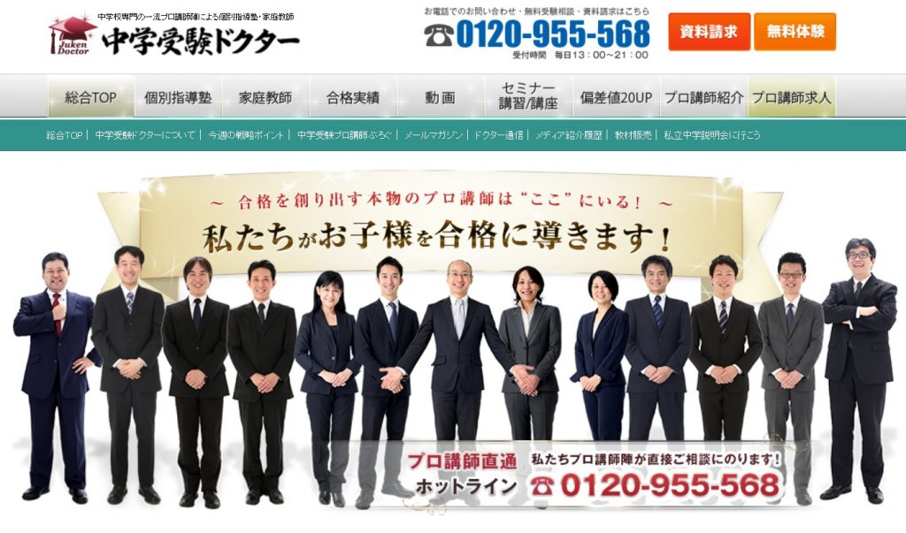 中学受験個別指導塾ドクターの公式ホームページトップ画像
