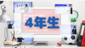 中学受験ドクターの4年生向け動画「無料でオンライン」