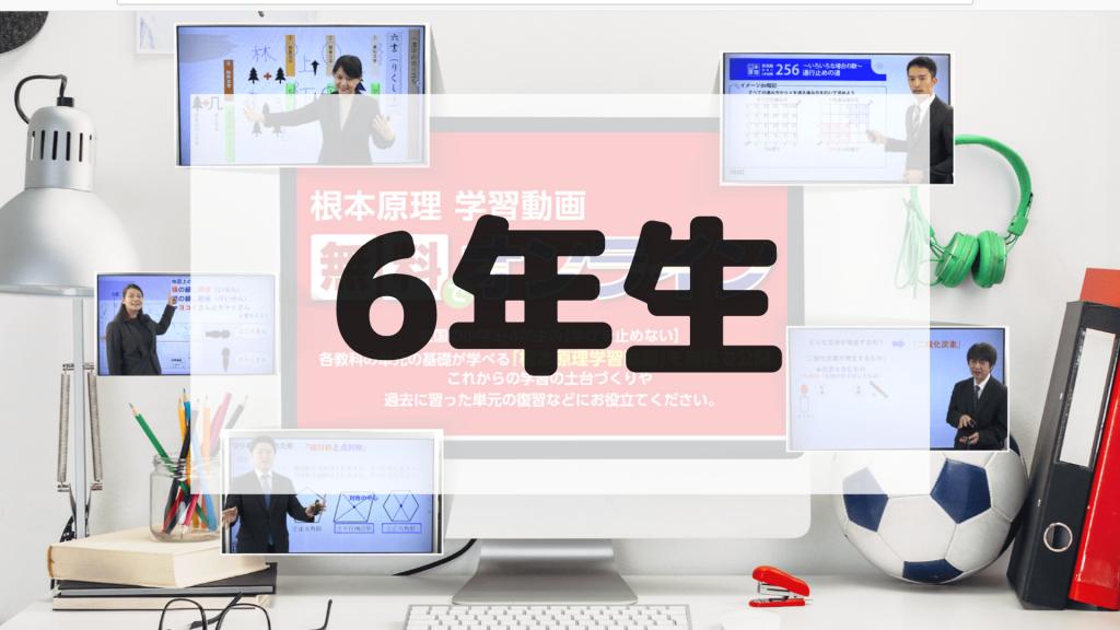 中学受験ドクターの6年生向け動画「無料でオンライン」