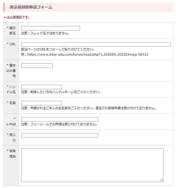 インターエデュの掲示板削除申請フォーム