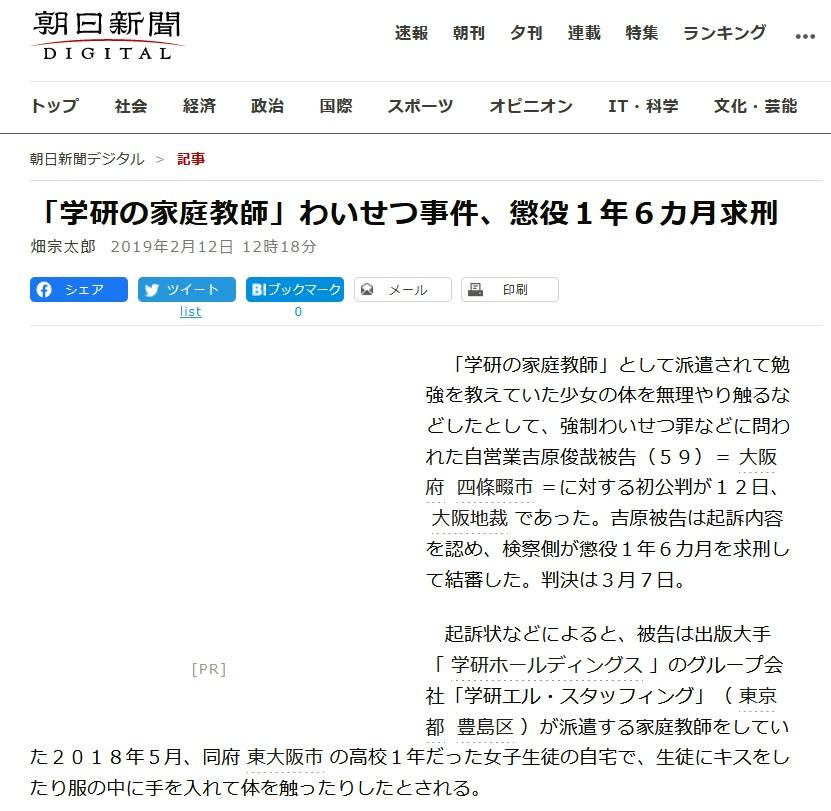 学研の家庭教師のわいせつ事件に関する朝日新聞の記事