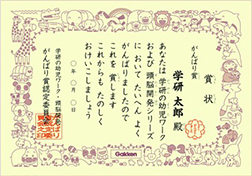 学研の家庭教師における幼児コースの表彰状