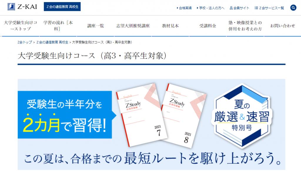 Z会の通信教育大学受験生向けコース(高3・高卒生対象)