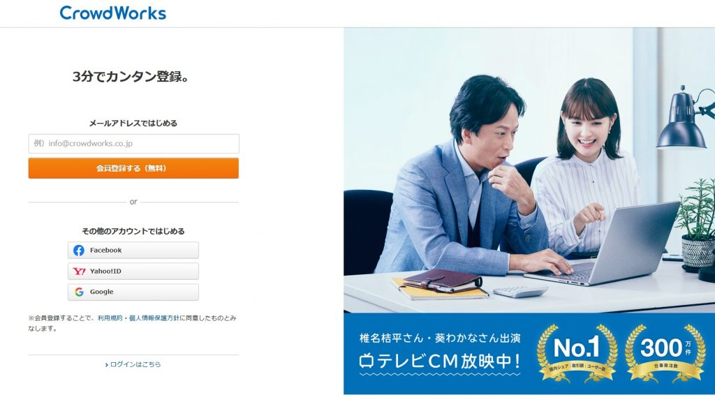 クラウドワークスの無料登録画面