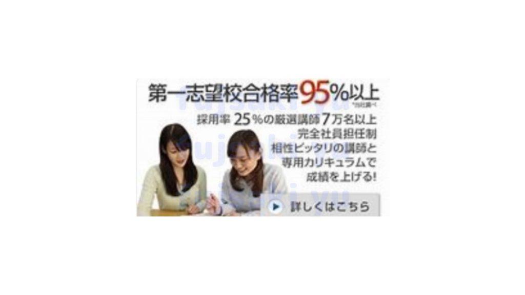 家庭教師のノーバスは第一志望合格率95%